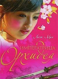 Orchid Empress - Empress Orchid / Imperatritsa Orkhideya