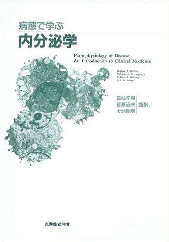病態で学ぶ内分泌学 | McPhee, Stephen J., Ganong, William F ...