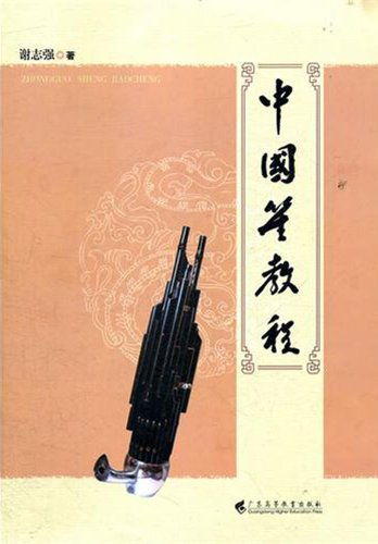 Tutorial of Sheng, Chinese Instrument (Chinese Edition)