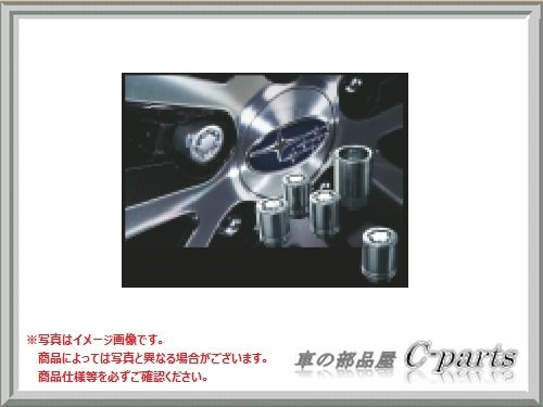 SUBARU CROSSOVER7 スバル クロスオーバー7【YAM】 ホイールロックセット[B3277YA000] B07DZTG643