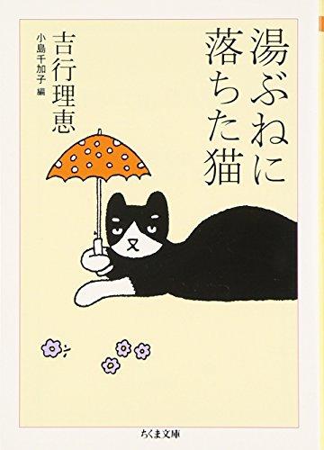 湯ぶねに落ちた猫 (ちくま文庫)