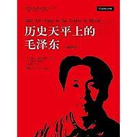 历史天平上的毛泽东(插图本)