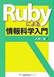Rubyによる情報科学入門