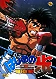 Hajime No Ippo - The Fighting Aka Figting Spririt - 3dvds Box Set - Episodes1-18