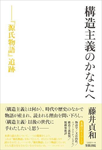 構造主義のかなたへ: 『源氏物語』追跡