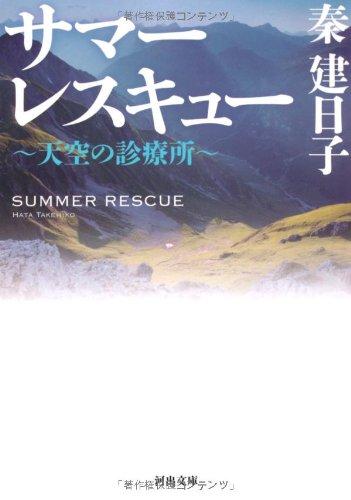 サマーレスキュー ~天空の診療所~ (河出文庫)