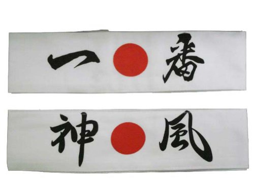 "Japanese Headbands ""Ichiban/Number One"" and ""Kamikazi/Devine"