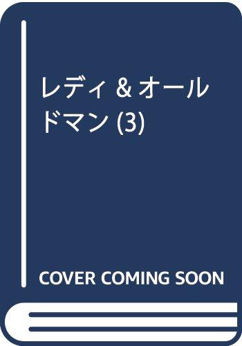 レディ&オールドマン(3): ヤングジャンプコミックス