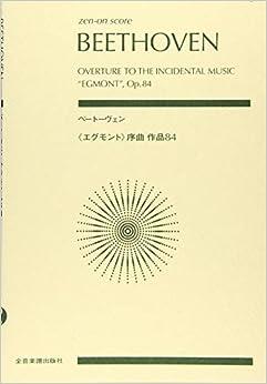 ベートーヴェン:《エグモント》序曲 作品84 (zen-on score)