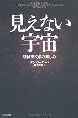 Mienai Uchū: Riron Tenmongaku No Tanoshimi Tankobon Hardcover