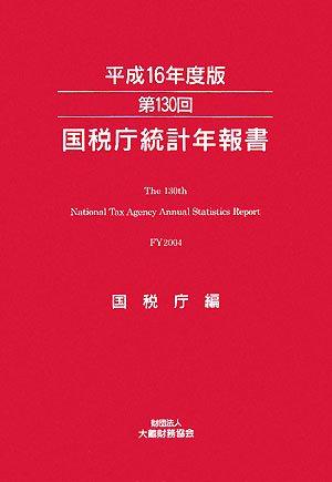 国税庁統計年報書 第130回(平成16年度版)