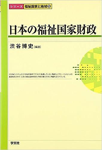 日本の福祉国家財政 (シリーズ福...