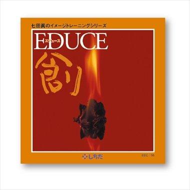 新たな自分を創り出す 『イメージトレーニングCD 「EDUCE(エデュース) 創」』 七田式