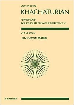 スコア ハチャトゥリャン ≪スパルタクス≫第4組曲 (zen-on score)