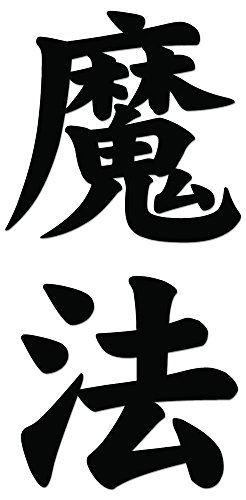 magic-mahou-japanese-kanji-symbol-character-vinyl-decal-sticker-for-vehicle-car-truck-window-bumper-