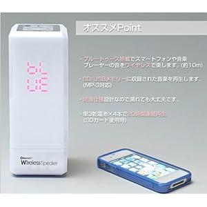 キュリオム Bluetooth搭載 防滴ワイヤレススピーカー YBP-30BT MP3再生も可能!!