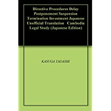 Directive Procedures Delay Postponement Suspension Termination Investment Japanese Unofficial Translation Cambodia Legal Study (Japanese Edition)