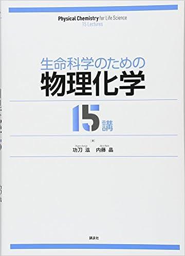 生命科学のための物理化学15講 (...