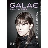 GALAC 2021年 7月号