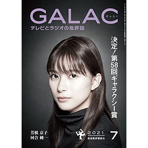 GALAC 2021年 7月号 表紙画像