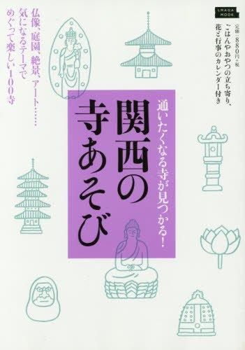 関西の寺あそび (えるまがMOOK)