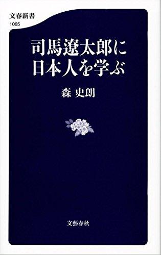 司馬遼太郎に日本人を学ぶ (文春新書)