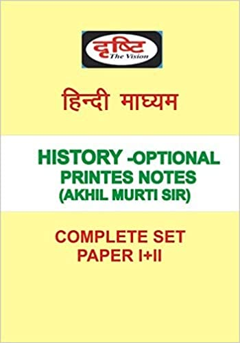 Amazon in: Buy History -Optional [Printed notes] [Akhil Murti