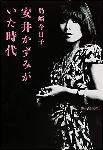 安井かずみがいた時代 (集英社文庫) | 島崎 今日子 |本 | 通販 | Amazon