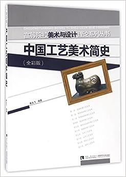 Book 中国工艺美术简史(全彩版)/高等院校美术与设计理论系列丛书