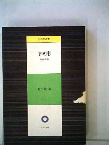 ヤミ市―東京池袋 (1985年) (生活学選書)