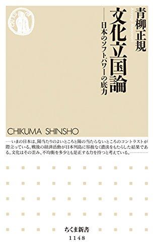 文化立国論: 日本のソフトパワーの底力 (ちくま新書)