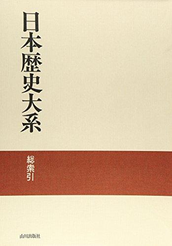 総索引    日本歴史大系 (別巻)