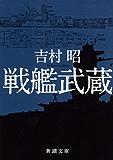 戦艦武蔵(新潮文庫)