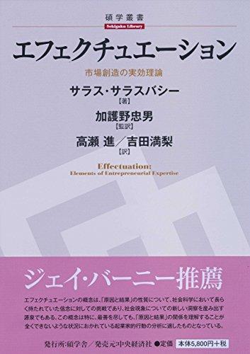 エフェクチュエーション (【碩学舎/碩学叢書】)