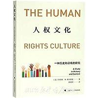 人权文化(一种历史和语境的研究): [平装] (美)劳伦斯·M.弗里德曼|译者:郭晓明