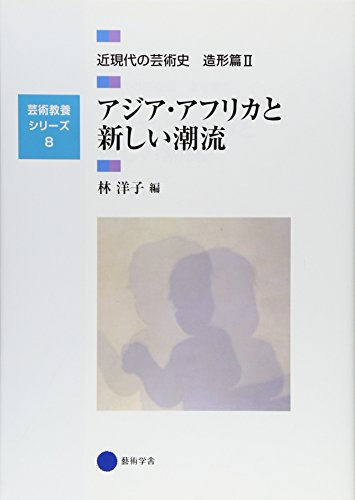 芸術教養シリーズ8 アジア・アフリカと新しい潮流 近現代の芸術史 造形篇II