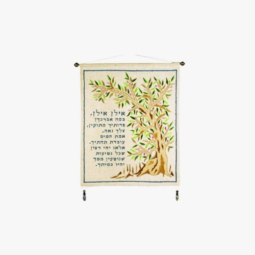 - Yair Emanuel Raw Silk Wall Hanging with Machine Embroidered Tree and Blessing