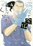 病室で念仏を唱えないでください 4 (ビッグコミックス)