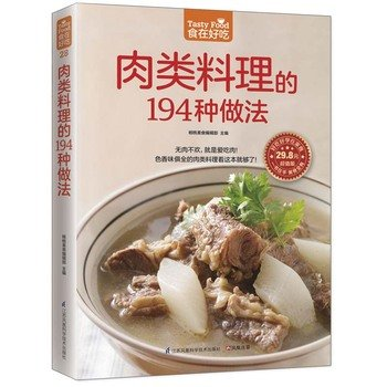 Read Online 194 kinds of meat cooking practices (color. flavor and taste of the meat dishes is enough to see this!)(Chinese Edition) pdf