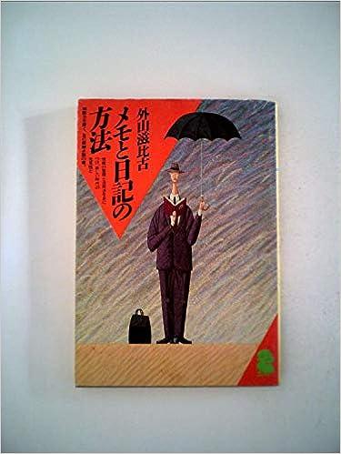 メモと日記の方法 (1984年) (潮文庫)