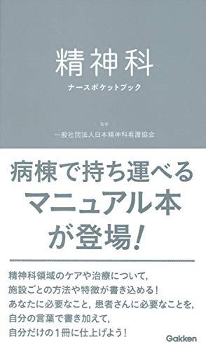 精神科ナースポケットブック / 日本精神科看護協会の商品画像