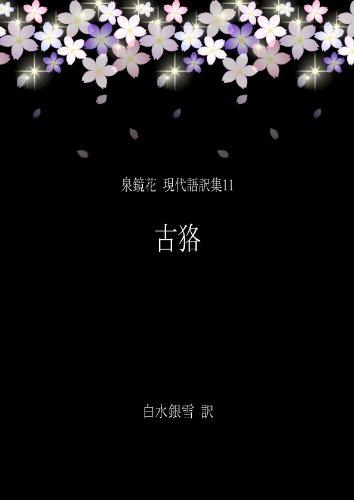 Furumujina - Izumi Kyoka Modern Japanese Translation Series 11 (Japanese Edition)