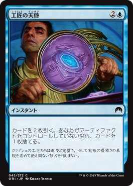 Magic: the Gathering / Artificer's Epiphany (045) - Magic Origins / A Japanese Single individual Card