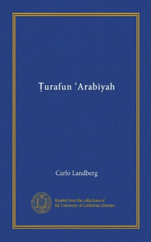 Ṭurafun ʻArabīyah (Vol-1) (Arabic Edition)