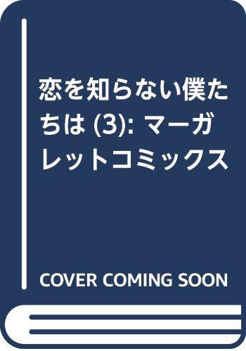 恋を知らない僕たちは 3 (マーガレットコミックス)