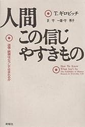 Ningen Kono Shinji Ya Sukimono: Meishin Goshin Wa Dōshite Umareru Ka