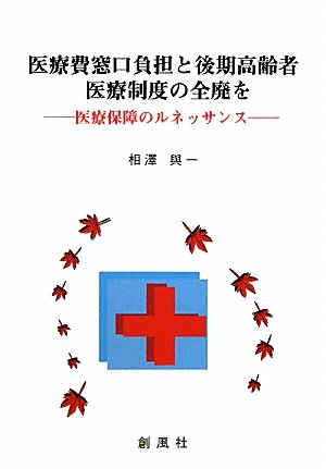 Renaissance of Medicare - the abolition of old-old health care system and health care costs burden window (2010) ISBN: 4883521745 [Japanese Import] pdf epub