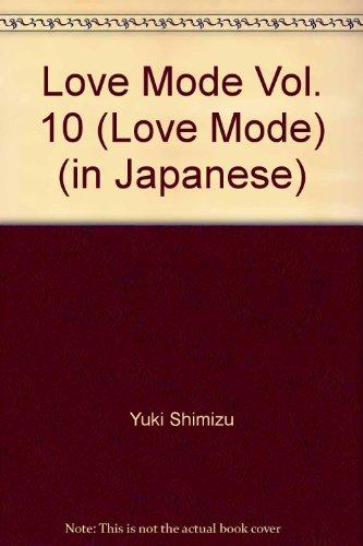 LOVE MODE 10 (ビーボーイコミックス)
