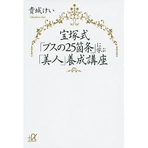 『宝塚式「ブスの25箇条」に学ぶ「美人」養成講座』