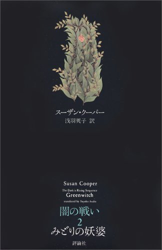 greenwitch-japanese-edition